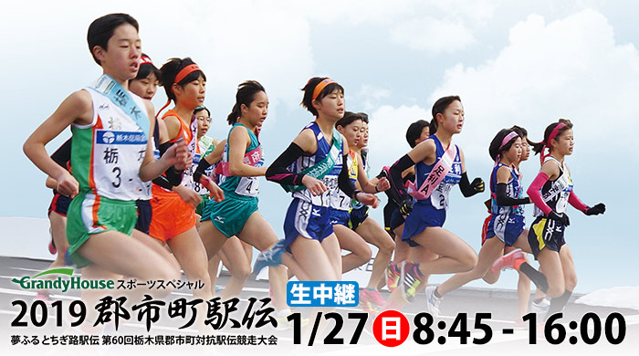 GrandyHouseスポーツスペシャル 2019郡市町駅伝