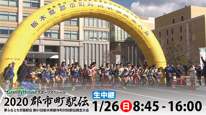 GrandyHouseスポーツスペシャル 2020郡市町駅伝