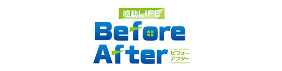 感動LIFE Before After