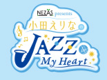NEZAS presents 小田えりなのJAZZ In My heart
