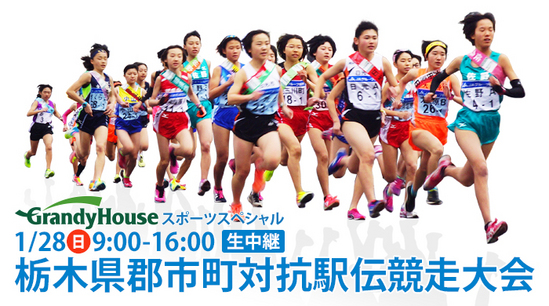GrandyHouseスポーツスペシャル 2018郡市町駅伝