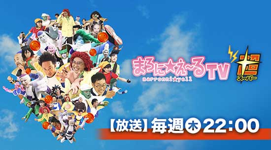 まろ に えー る tv まろに☆え~るTV超 バラエティ 無料動画GYAO!