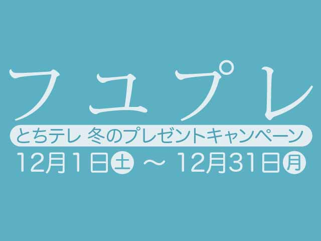 ハルプレ とちテレ春のプレゼントキャンペーン実施中!