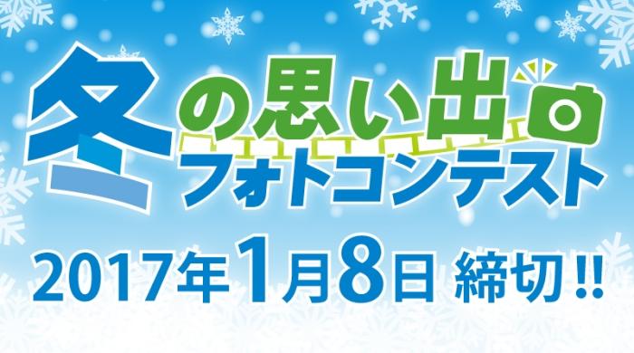 冬の思い出フォトコンテスト開催!