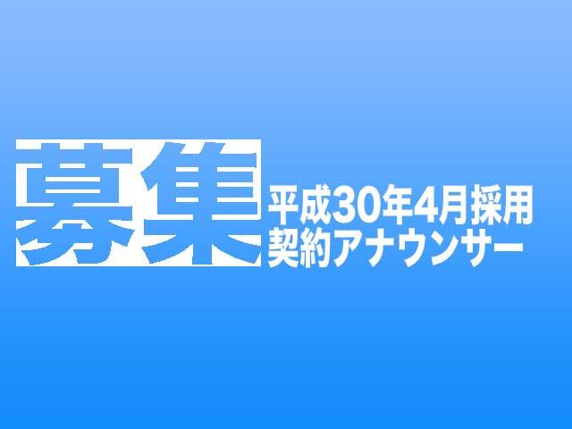 平成30年4月採用 アナウンサー募集のお知らせ