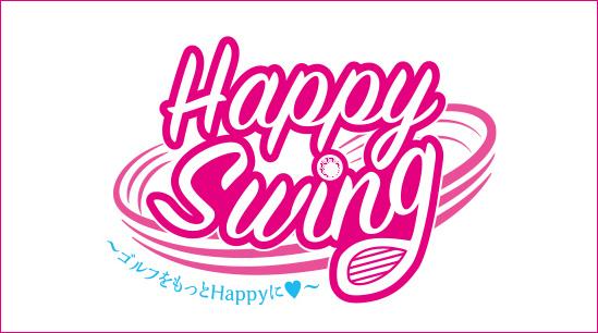 「Happy Swing」視聴者プレゼント!