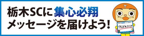 栃木SC応援メッセージ写真募集