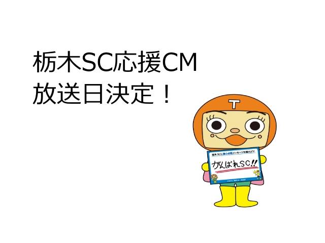 栃木SC応援CM放送決定!