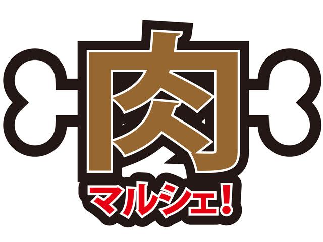 竜鳳肉マルシェ 〜全国のおいしい肉料理が大集合!〜
