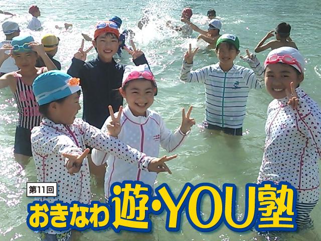 第11回おきなわ遊YOU塾 参加者募集!