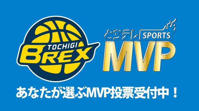 あなたが選ぶMVP とちテレSPORTS MVP投票受付中!
