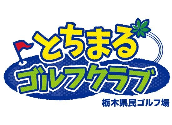 とちまるゴルフクラブ 栃木県民ゴルフ場 開場25周年記念 ニコニココンペのお知らせ