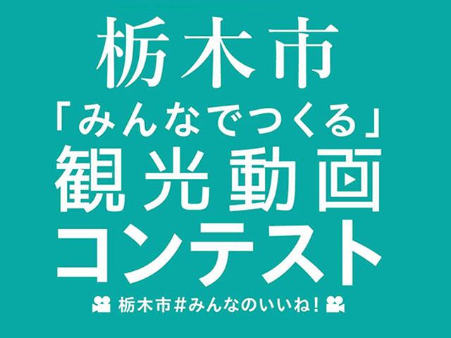栃木市「みんなでつくる」観光動画コンテスト