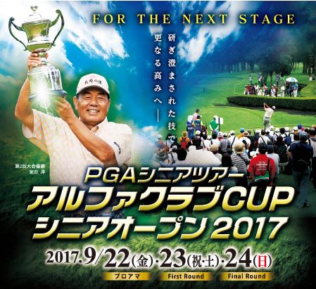 PGAシニアツアーアルファクラブCUPシニアオープン2017 プレゼント応募フォームはこちらから!