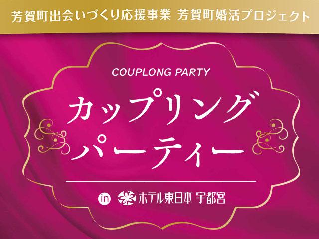 「芳賀町の婚活パーティー」参加者募集のお知らせ