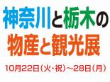 FKD第3回神奈川と栃木の物産と観光展