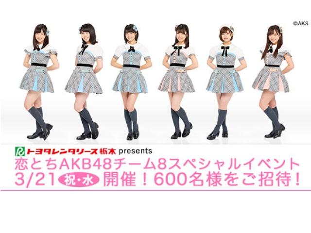 トヨタレンタリース栃木 presents恋とち AKB48 Team8スペシャルイベント2018