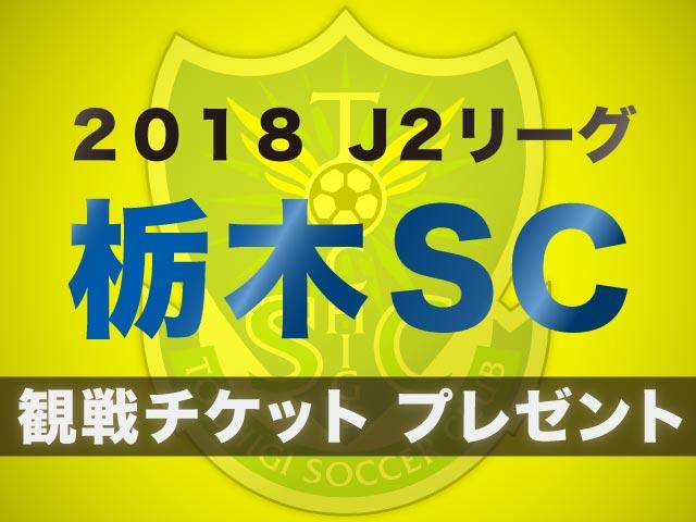 栃木SC観戦チケットプレゼント 発送のお知らせ