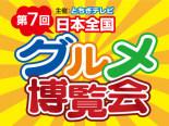 とちぎテレビ主催 第7回日本全国グルメ博覧会