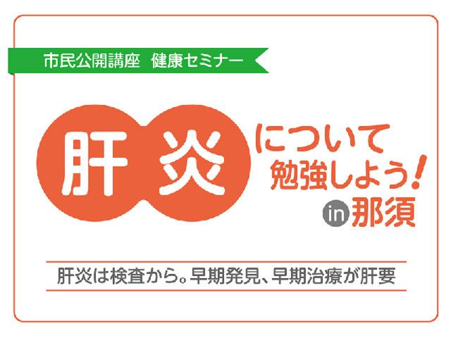 市民公開講座 健康セミナー 肝炎について勉強しよう!in那須