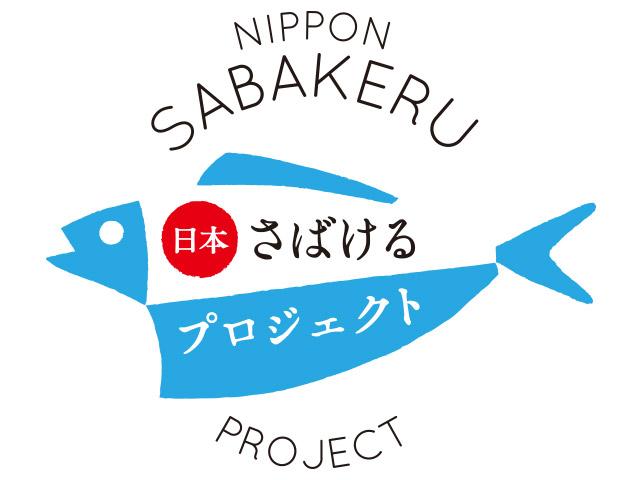 海と日本プロジェクト さばける塾inとちぎ 参加者募集