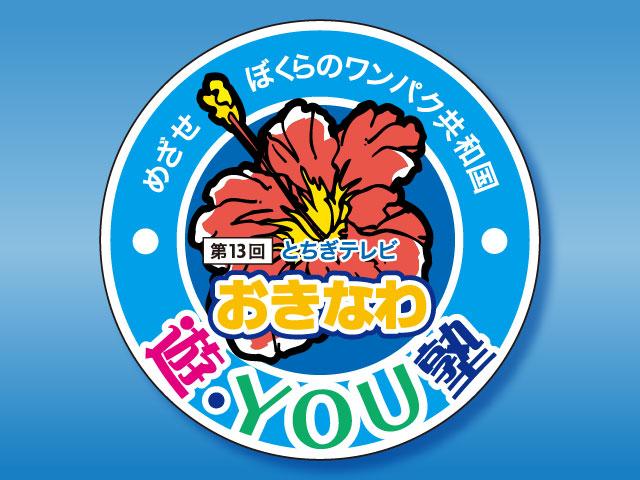 第13回おきなわ遊YOU塾のお知らせ