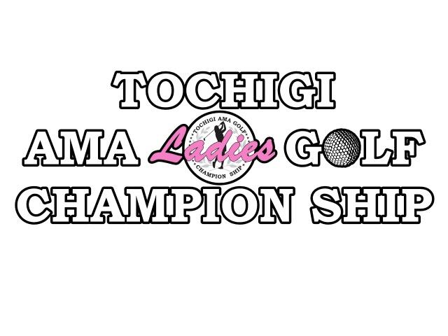 第17回 北綜警CUP 栃木県女子アマチュアゴルフ選手権