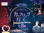野木町若者の出会い応援事業 婚活イベント開催!