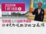 うたの王様!1月出張予選会in道の駅 日光 日光街道ニコニコ本陣