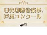 第5回日光国際音楽祭 声楽コンクール