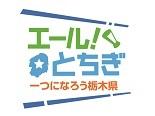 「エール!とちぎ〜一つになろう栃木県〜