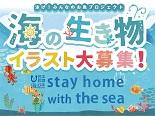 泳げ!みんなのお魚プロジェクト 海の生き物イラスト大募集!