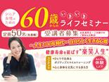 シニア女性のための60歳からのいきいきライフセミナー受講者募集