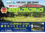 【第9回とちテレゴルフカップ2月予選会】栃木カントリークラブ アマチュアゴルファー参加者募集!