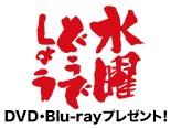 「水曜どうでしょうザ・ベスト(偶数)」DVD・Blu-rayプレゼント