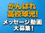 がんばれ高校球児!応援メッセージ動画大募集!