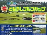 第10回とちテレゴルフカップinニュー・セントアンドリュースゴルフクラブ・ジャパン開催のお知らせ